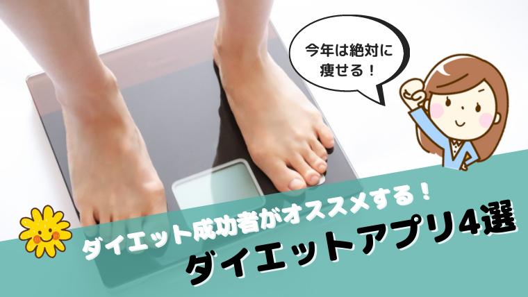ダイエットアプリ1